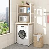 洗衣機置物架滾筒翻蓋洗衣機馬桶架子陽台置物架浴室衛生間置物架 快速出貨