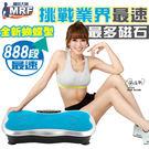 健身大師—S曲線名模Butterfly880↑段速魔力板(抖抖機/摩力板/動動機)