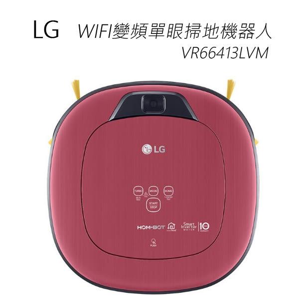 #S LG WIFI 變頻單眼掃地機器人(VR66413LVM)