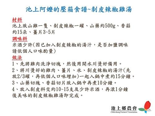 【池上鄉農會】剝皮辣椒 - 450公克/瓶