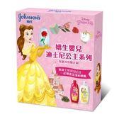 嬌生嬰兒 迪士尼公主洗沐禮盒-貝兒