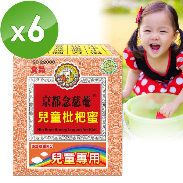 枇杷膏‧兒童枇杷蜜6盒【京都念慈菴 】
