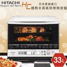 【日立HITACHI】日本原裝。33L過...