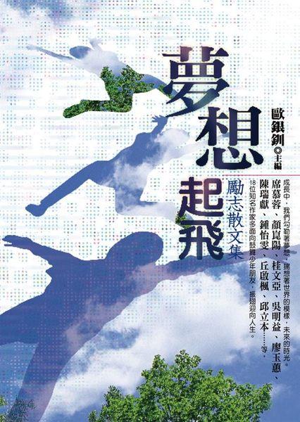 (二手書)夢想起飛:勵志散文集