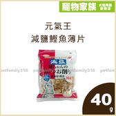 寵物家族-元氣王 減鹽鰹魚薄片 40g