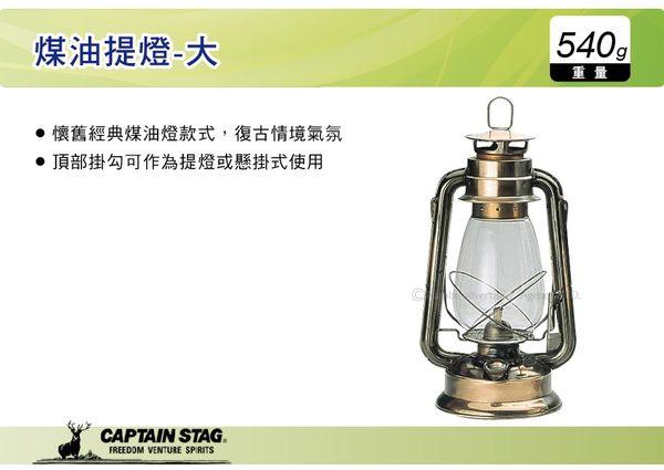 ||MyRack|| 日本CAPTAIN STAG鹿牌 煤油提燈-大 手提燈 掛燈 營燈 M-8355