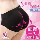《小室佳人提臀褲》Dewear 低腰魔幻3D翹臀無痕內褲 (1入 ) 提臀內褲 調整型內褲 雕塑褲 美臀褲