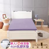 House Door 吸濕排濕布套 4cm乳膠床墊 保潔組-單人3尺(丁香紫)