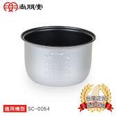 尚朋堂 3人份電子鍋專用內鍋SC-54S