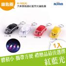 小汽車鑰匙圈+開瓶器 汽車開瓶器紅藍閃光鑰匙圈 (K-165)
