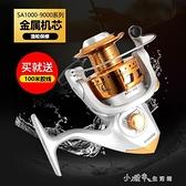 佳寧電鍍頭漁輪金屬機芯紡車魚線輪漁輪磯釣竿輪路亞輪海竿輪 【2021歡樂購】