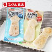 日本 SUGURU 魚漿製品 魚板燒 魚板 魚餅 魚漿餅 起司魚板 即食