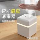 自動感應酒精消毒器便攜手部電子洗手液機小型家用皂液機噴霧器 618大促銷