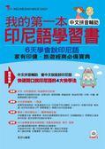 我的第一本印尼語學習書:中文拼音輔助,6天學會說印尼語(附MP3)