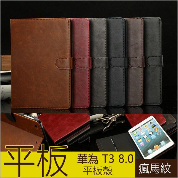 復古瘋馬紋 HUAWEI Media Pad T3 8.0 平板皮套 仿古 磨砂 華為 T3 8.0 皮套 磁扣 保護套 平板套