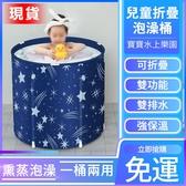 泡澡桶 兒童款 現貨 大人可折疊加熱沐浴洗澡桶神器家用坐浴盆全身大號浴缸成人-限時8折起
