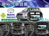 【專車專款】07~12年TOYOTA RAV4 專用10.1吋螢幕安卓多媒體主機*藍芽+導航+安卓*無碟.四核心