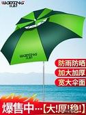 釣魚傘大釣傘2.4米萬向加厚防曬防雨三折疊雨傘戶外遮陽漁具【新年免運】