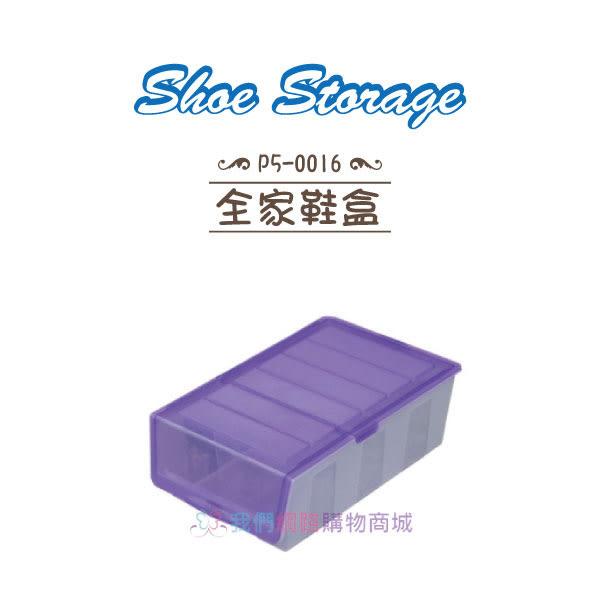 【我們網路購物商城】聯府  P5-0016 全家鞋盒   P50016 鞋盒 收納 置物 鞋架 萬用架