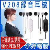 【免運+24期零利率】全新 V208錄音耳機 聽歌/通話/手機錄音 一鍵接聽/聽音樂 內建鋰電池