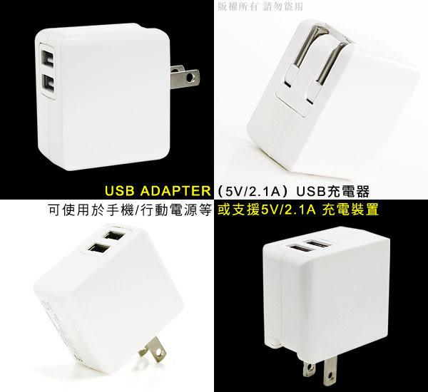 ★2.1A大輸出★TOPCOM 5V2.1A 雙USB旅充