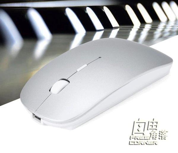 可充電無線滑鼠女生靜音無聲適用蘋果聯想微軟華碩小米筆記本電腦 igo 自由角落