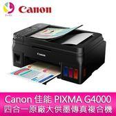 分期0利率 Canon 佳能 PIXMA G4000 四合一原廠大供墨傳真複合機 傳真/影印/列印/掃描