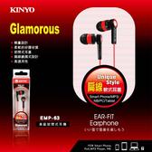 [哈GAME族]滿399免運費 可刷卡 耐嘉 KINYO EMP-63 高級密閉式耳機 耳塞式耳機 時尚造型