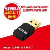 ASUS 華碩 USB-N13 C1 N300 WIFI 網路USB無線網卡 [富廉網]