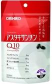 日本【ORIHIRO】蝦青素Q10 30粒