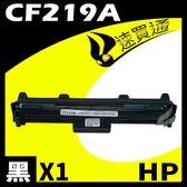 【速買通】HP CF219A 相容碳粉匣