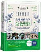 全球園藝美學盆栽聖經:千幅全彩示範圖表,園藝博士30年密技,讓你創造健康美麗的...