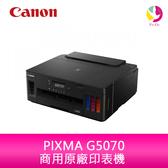 分期0利率 Canon 佳能 PIXMA G5070商用 原廠大供墨 彩色 印表機