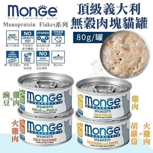 *King Wang*【12罐組】義大利Monge Monoprotein Flakes頂級系列《無穀肉塊貓罐》80g 四種口味