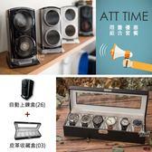 【完全計時】套餐組合價│音響造型自動上鍊盒(自動26/2入裝)+皮革收藏盒(皮革03/6入裝) 父親節