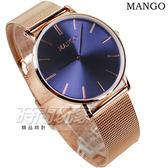 MANGO 法國風情 時尚極簡 薄型淑女錶 不銹鋼 米蘭帶 玫瑰金x藍 防水錶 MA6657L-55
