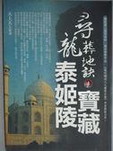 【書寶二手書T5/一般小說_KMT】尋龍葬地訣04:泰姬陵寶藏_天上天上