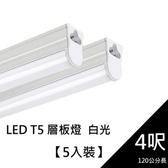 【光的魔法師】5入裝 LED層板燈 白光(4呎 120公分)