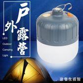 露營燈 帳篷燈露營燈led充電式戶外強光照明長久超亮野營燈野外營地燈 CP3819【歐爸生活館】