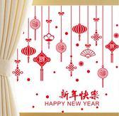 壁貼【橘果設計】過年 新年 新年快樂 DIY組合壁貼 牆貼 壁紙 壁貼 室內設計 裝潢 壁貼