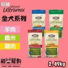 【殿堂寵物】奇跡Natural Ultramix 成犬/室內犬/幼母犬/羊肉米 /狗飼料 2.49kg/5.5lb
