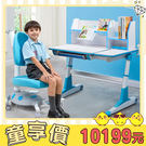 兒童書桌  可升降成長桌椅寫字畫畫桌椅組 人體工學椅 ME353+AU307【兒童節買一送二】