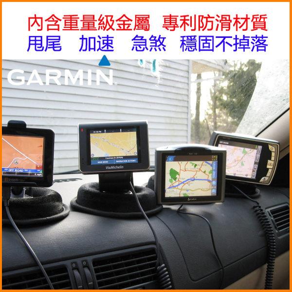 Garmin nuvi 2455 2465 2555 1300 2585t 2465t 2557中控台導航座吸盤沙包車架
