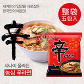境內版才好吃 農心 辛拉麵 (五包入) 辣味方便麵 韓國泡麵