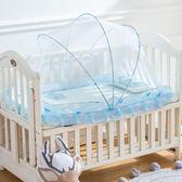 嬰兒蚊帳 兒童寶寶床防蚊罩蒙古包無底可折疊通用 LR2686【歐爸生活館】TW
