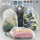 旅行收納袋 束口袋 PE (大號 30x40cm) 印LOGO 防水袋 衣物袋 透明袋 防塵袋 手提袋【塔克】