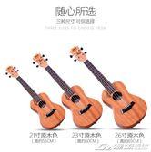 尤克里里初學者 夢想家繫列 23寸烏克麗麗小吉他 26寸YXS   潮流前線