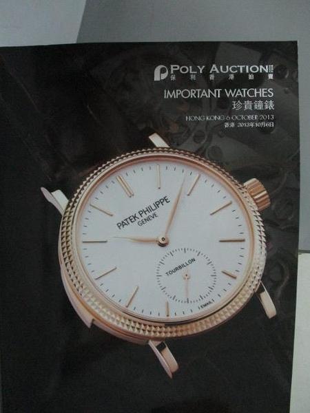 【書寶二手書T3/收藏_YIT】POLY保利_Important Watches_2013/10/6