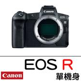 Canon EOS R 單機身4/30前登錄即送原廠電池 台灣佳能公司貨 德寶光學 Z7 Z6 A73 限時特價
