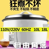 110V伏/220V60HZ10L電飯鍋船用15人份大型鼓型電飯煲煮蒸飯鍋  自由角落